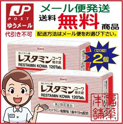 【第2類医薬品】レスタミンコーワ糖衣錠(120錠×2...
