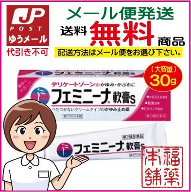 【第2類医薬品】フェミニーナ軟膏 30g [ゆうパ...