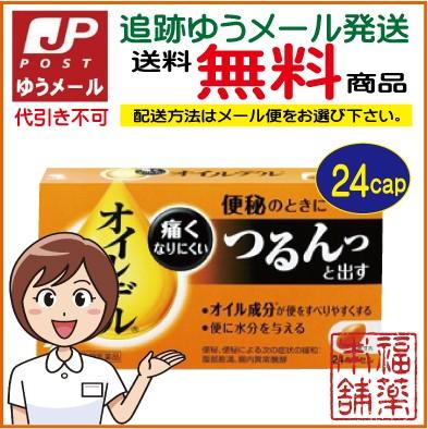 【第2類医薬品】オイルデル(24錠)[ゆうパケット・...