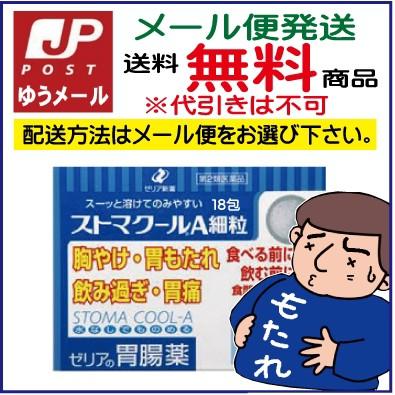 【第2類医薬品】ストマクールA(18包)[ゆうパケ...