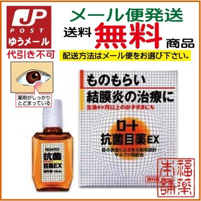 【第2類医薬品】ロート抗菌目薬EX(10ml)[ゆう...