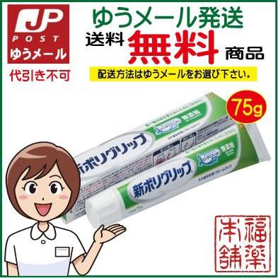 新ポリグリップ無添加(75g)[ゆうパケット・送料無...