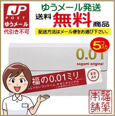 サガミオリジナル001(5個入)[ゆうパケット・送料...