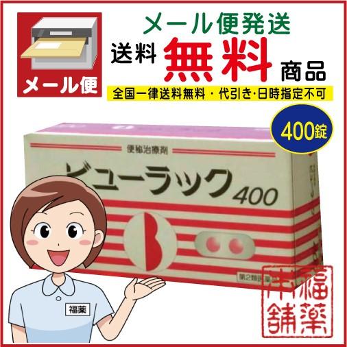 【第2類医薬品】ビューラック 400錠 [ゆうパケッ...