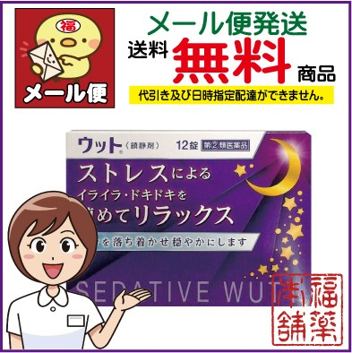 【第(2)類医薬品】ウット鎮静剤(12錠)[ゆうパ...