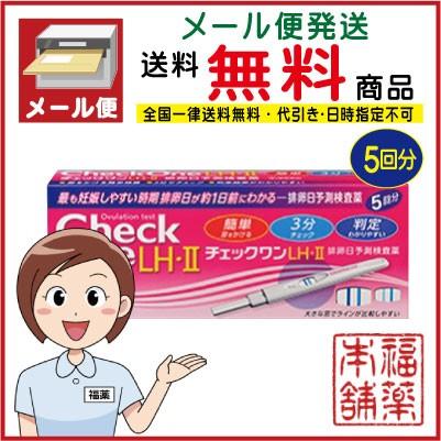 【第1類医薬品】チェックワン LH・II 排卵日予測...