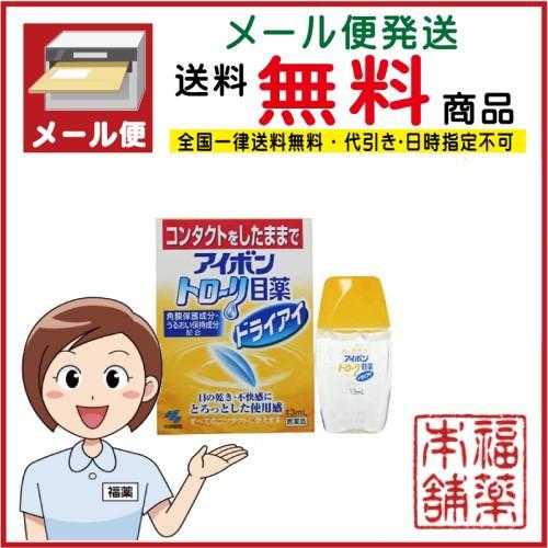 【第3類医薬品】アイボントローリ目薬ドライアイ...