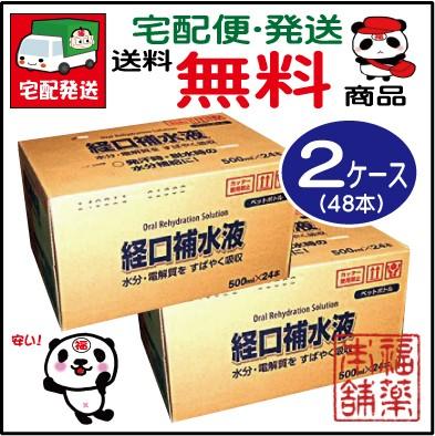 経口補水液(500ml)2ケース(48本入)[熱中症対策]...