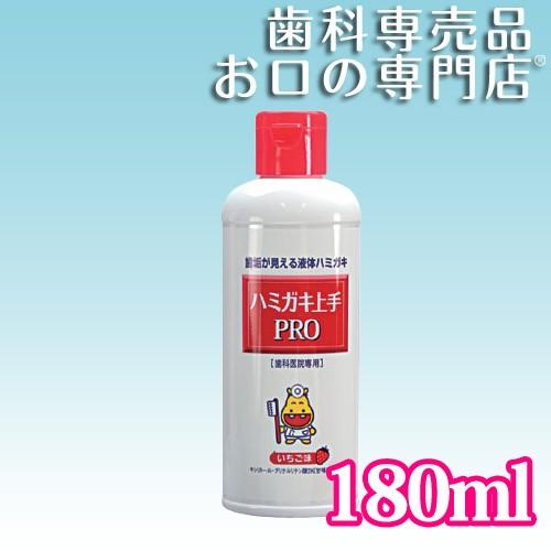 松風ハミガキ上手PRO180ml 歯磨き粉/ハミガキ...