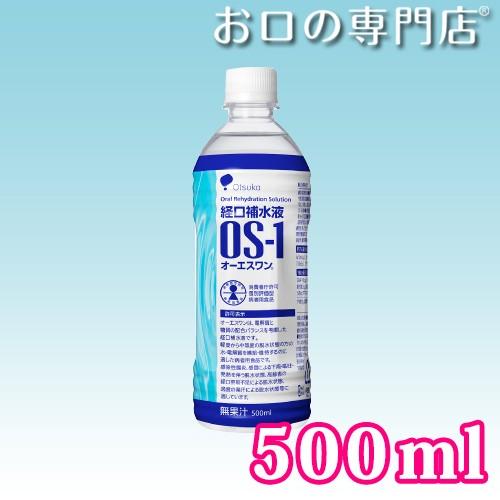 経口補水液 OS-1(オーエスワン) 500ml ×1本