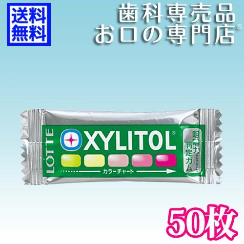 【送料無料】キシリトール咀嚼チェックガム50枚入...