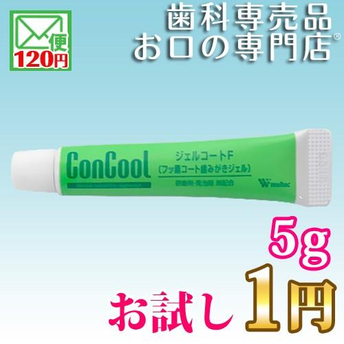 ☆お試し☆コンクールシリーズジェルコートF 5g...