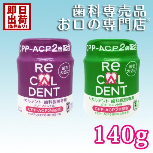 リカルデント 粒ガム ボトルタイプ 140g