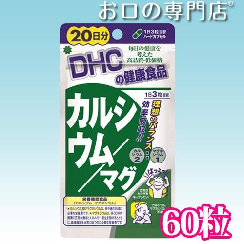 DHCサプリメント カルシウム/マグ(ハードカプセ...