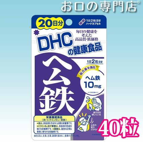 DHCサプリメント ヘム鉄 40粒