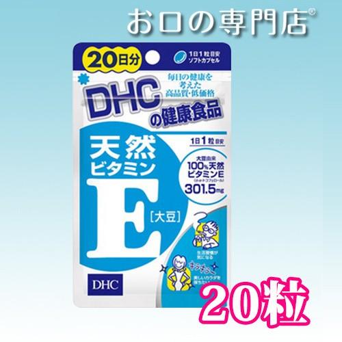 DHCサプリメント 天然ビタミンE 大豆 20粒