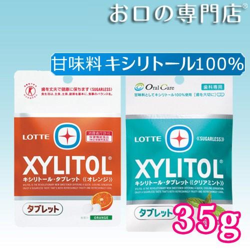 キシリトールタブレット オレンジ/クリアミント 3...