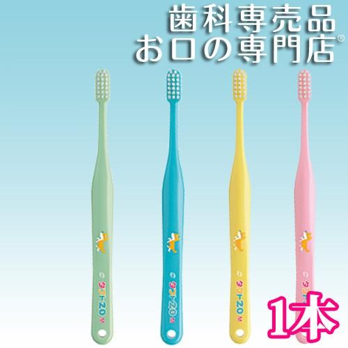 オーラルケア タフト20歯ブラシ(ミディアム) 1本 ...