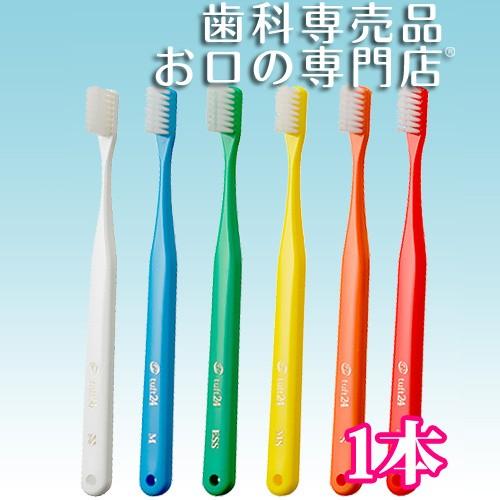 オーラルケア【キャップなし】タフト24歯ブラシ 1...