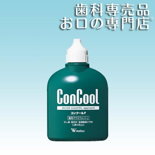 ウエルテック コンクールF 100ml×1個【歯科専...