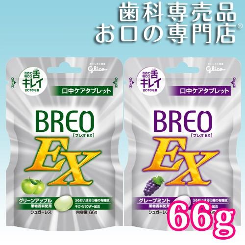 グリコ ブレオEX (BREO EX) 66g 口中ケアタブレ...