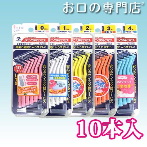 デンタルプロ 歯間ブラシ L字型 10本入