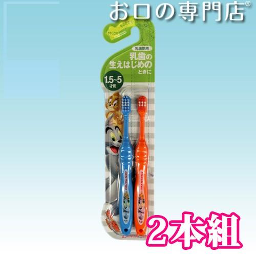 デンタルプロ トム&ジェリー歯ブラシ 2本組 1.5...