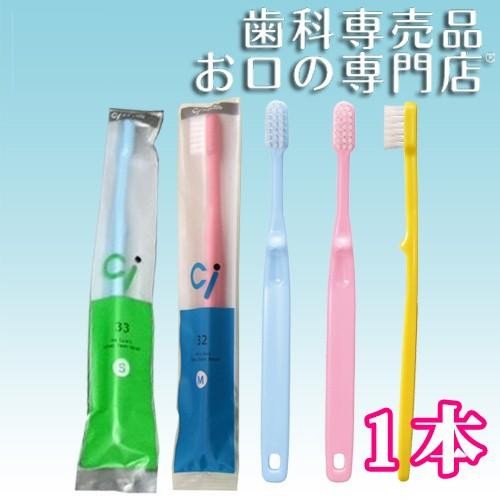 【08】Ciメディカル 歯ブラシ Ci32/Ci33(園児〜...