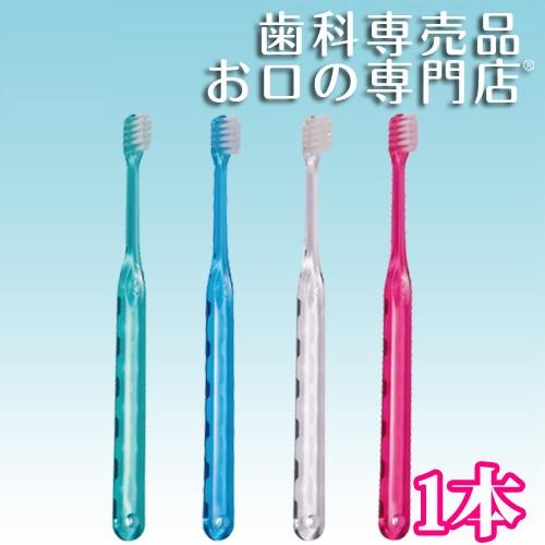 【06】Ciメディカル 歯ブラシ Ci Assist(アシスト...