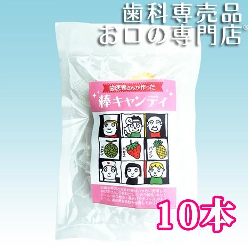 歯医者さんが作った棒キャンディ 10本【歯科専売...