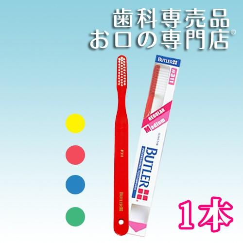 【06】【定価から10%OFF】サンスター BUTLER(バ...