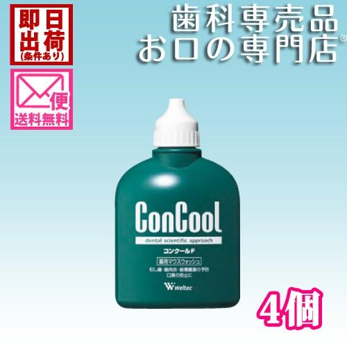 【メール便送料無料】ウエルテック コンクールF ...