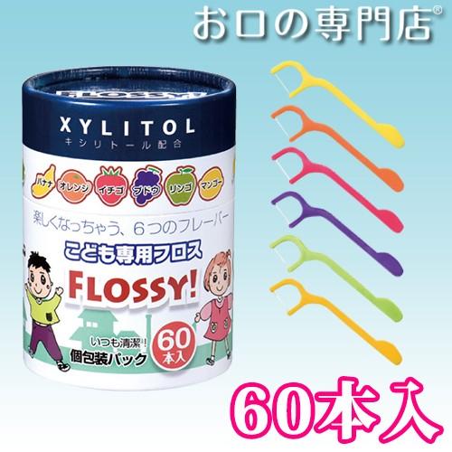 こども用フロス FLOSSY!(フロッシー)60本入