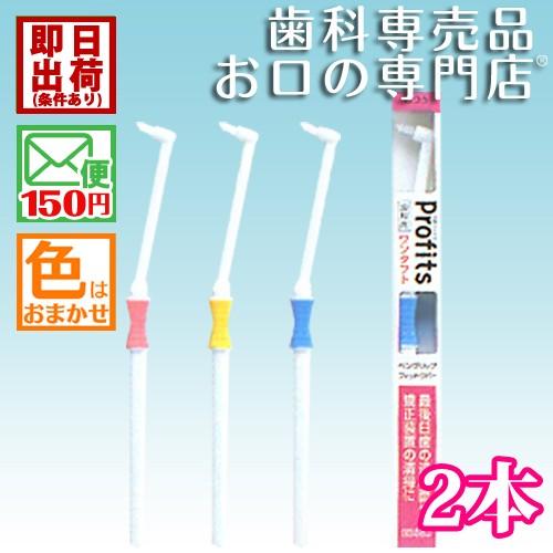プロフィッツ K10  ワンタフト歯ブラシ(BK-10) ×...