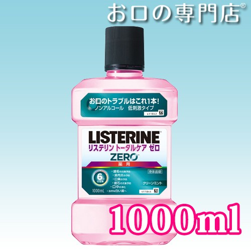 薬用リステリン トータルケアゼロ 1000ml 洗口液/...