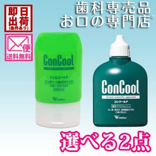 【メール便送料無料】ジェルコートF90g/コンク...