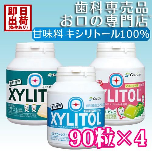 【送料無料】【キシリトール100%】ロッテ キシリ...