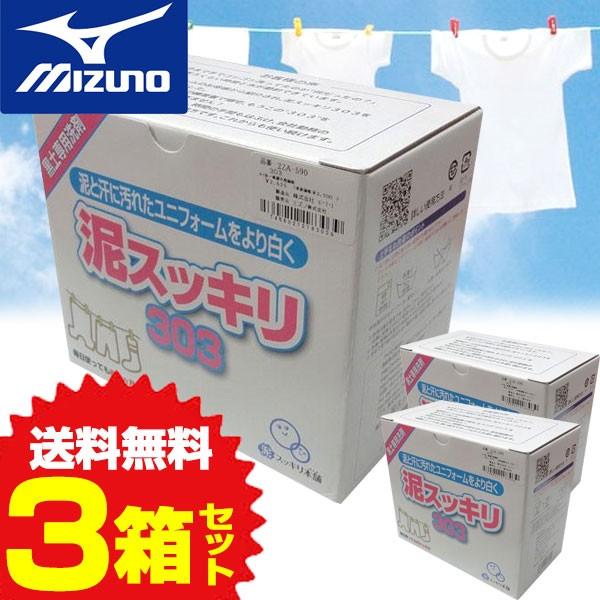 【3箱セット】 MIZUNO ミズノ 泥スッキリ本舗/泥...
