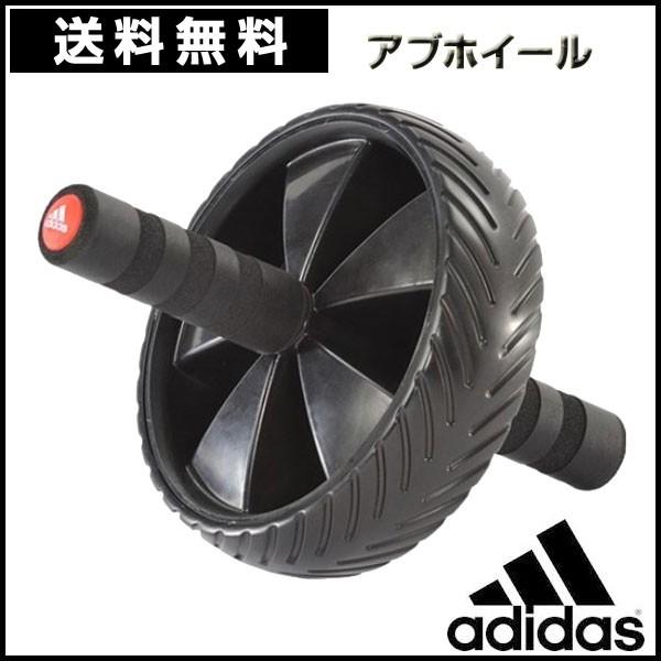 アディダス(adidas) アブホイール フィットネス...