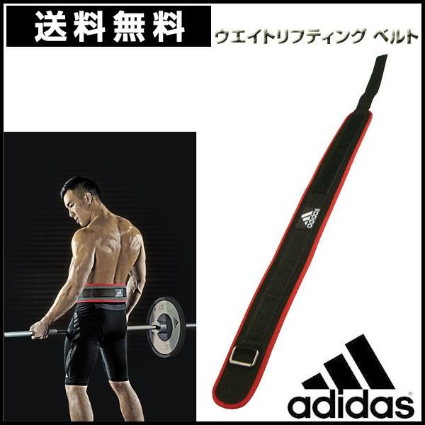 アディダス(adidas) ナイロン ウエイトリフティ...