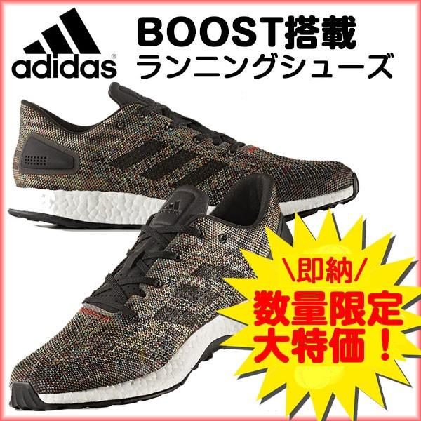大特価57%OFF!18SS アディダス(adidas) ランニ...