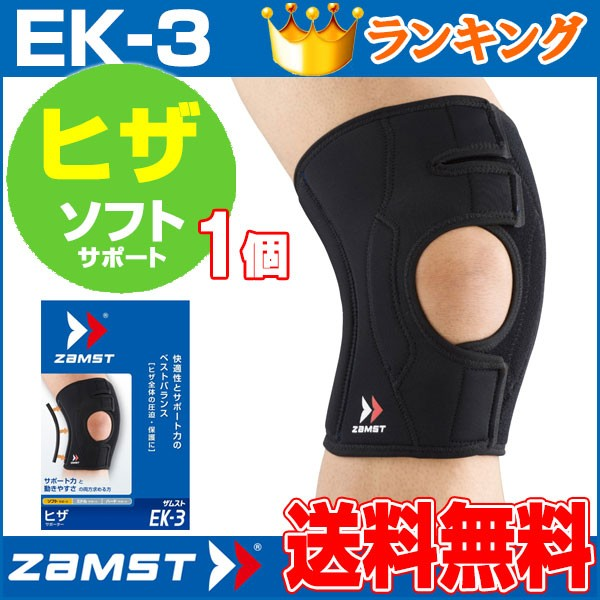 ZAMST(ザムスト) EK-3 ヒザ用サポーター(ソフトサ...