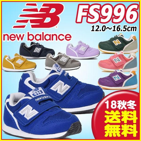 ニューバランス(NewBalance) FS996 キッズシュ...
