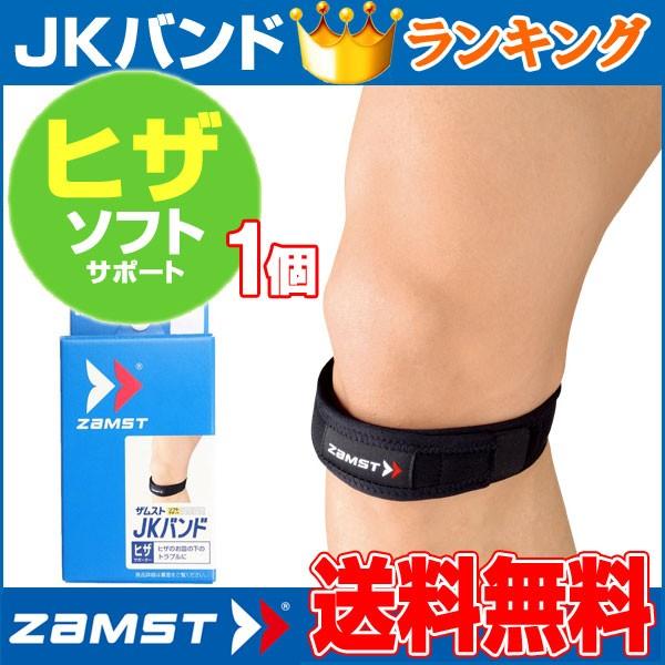 ZAMST(ザムスト) JKバンドヒザ用サポーター(ソフ...