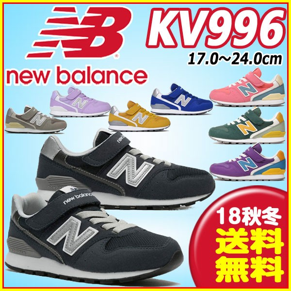 ニューバランス(NewBalance) KV996 キッズシュ...