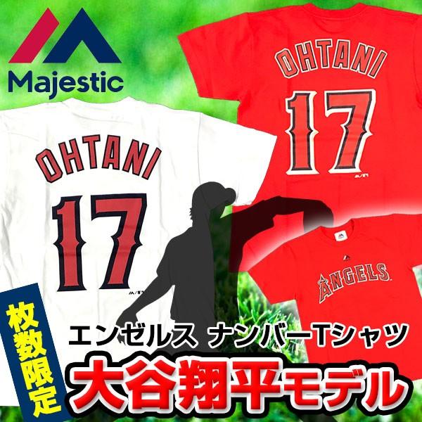 マジェスティック(Majestic) 大谷翔平モデル ML...