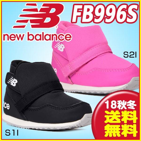 ニューバランス NewBalance FB996S ブーツ キッズ...