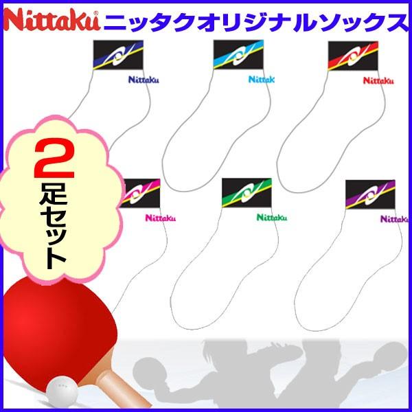 ニッタク(Nittaku) 2足セット ソックス限定オリ...