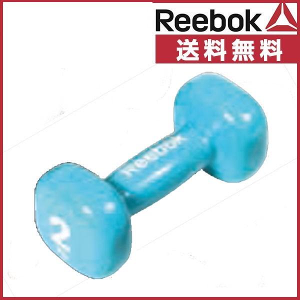 リーボック(Reebok) ダンベル 2kg RAWT-11152 ...