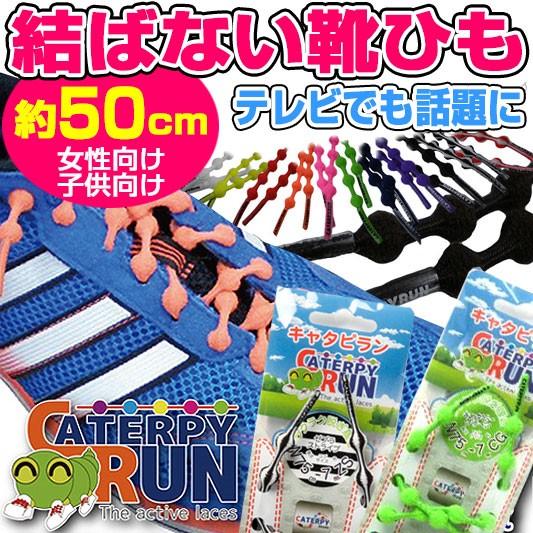 結バナイ靴紐 キャタピラン 50cm T3-N507 (送料無...